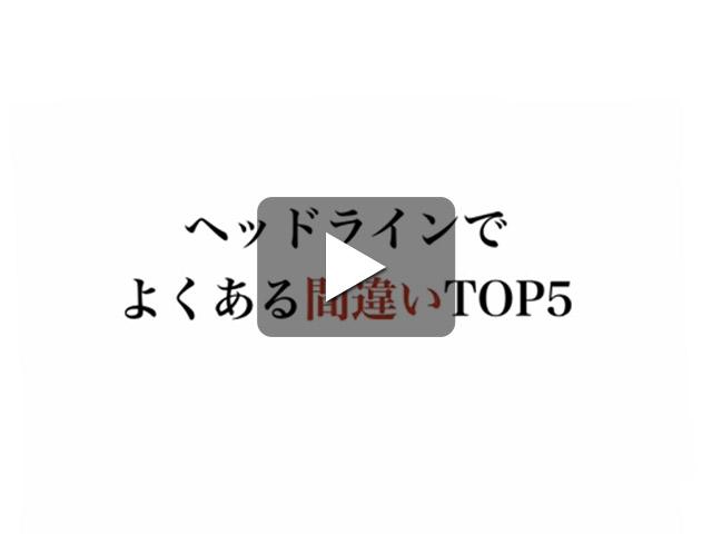 Video:ヘッドラインよくある間違いTop5
